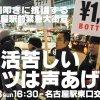 【悲報】SEALDs残党が路上デモ 「貧困たたきは今すぐやめろ!」