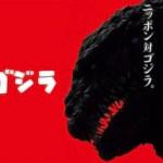 【悲報】シン・ゴジラ、海外で酷評「会議ばっかりでつまらない」「CGはおもちゃ、演技は下手くそ」