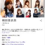 【悲報】ラブライブ「東條希」でお馴染み、声優・楠田亜衣奈さん、コンビニ店員にキレる…