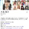 【悲報】元AKB48・大島優子さん、ヤニカスだった模様…