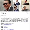 タモリこと、森田一義(71)、芸能界引退か…