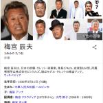 【速報】梅宮辰夫(78)、十二指腸がん。 娘の梅宮アンナが緊急会見へ …