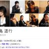 【訃報】ブンサテ・川島道行さん、脳腫瘍のため逝去…