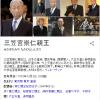 昭和天皇の弟、三笠宮さま ご逝去…皇族最高齢の100歳