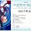 劇場版「ソードアート・オンライン」2017年2月18日公開!