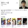 【訃報】声優の田中一成さんが脳幹出血で逝去… ハイキュー!、コードギアス、ぬ~べ~などに出演…
