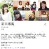 【悲報】声優・新田恵海さんがニコニコ生放送に出演・・・ 案の定コメントが大荒れだったもよう・・・
