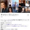 【訃報】「スター・ウォーズ」レイア姫役、女優・キャリー・フィッシャーさん 死去…