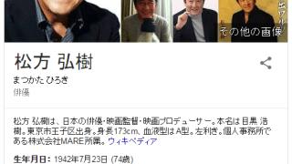 【訃報】松方弘樹さん(74)、死去…「仁義なき戦い」「柳生一族の陰謀」などに出演…