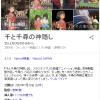 「千と千尋の神隠し」8回目の放送でも視聴率18.5%!