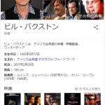 【訃報】俳優ビル・パクストンさん死去… 「エイリアン2」「タイタニック」などに出演…