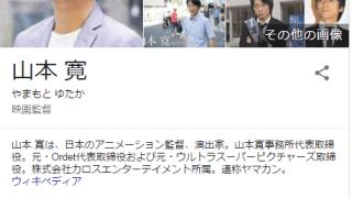 ヤマカンこと山本寛のクラウドファンディングアニメ、目標額1500万達成