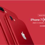 Apple・iPhone 7、新色レッド登場 3月25日発売
