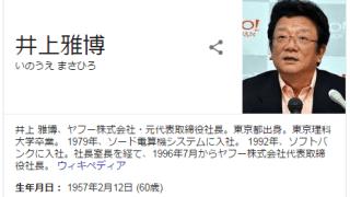 【訃報】ヤフー前社長・井上雅博氏死去 60歳
