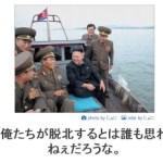 北朝鮮「日本列島が沈没しても後悔するなよ!!」