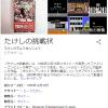 「たけしの挑戦状」スマホアプリ版が今夏リリース!!【エイプリルフール】