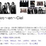 L'Arc〜en〜Ciel、解散か…