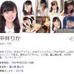 【炎上】NGT48・中井りかさん、ファンに中指を立てる…→批判殺到し謝罪へ
