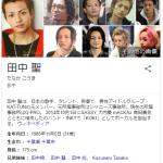 田中聖容疑者、薬物使用疑惑のウワサは数年前からあったもよう