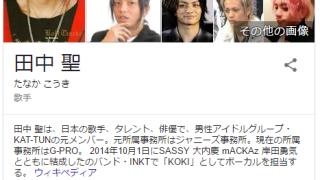 元KAT-TUN・田中聖容疑者から大麻の陽性反応を確認