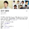 【速報】ココリコ・田中直樹が離婚を発表