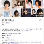 【悲報】声優・佐倉綾音さん、性格悪いのがバレて終了か…