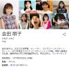 【悲報】声優・金田朋子さん、流産していたもよう…
