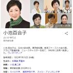 【速報】東京都・小池知事、希望の党代表を辞任するもよう・・・