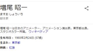 【訃報】エヴァンゲリオンの父、アニメーター・増尾昭一さん、死去 57歳