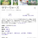 【夏が来た】「サマーウォーズ」8月に金曜ロードSHOW!で放送!!!