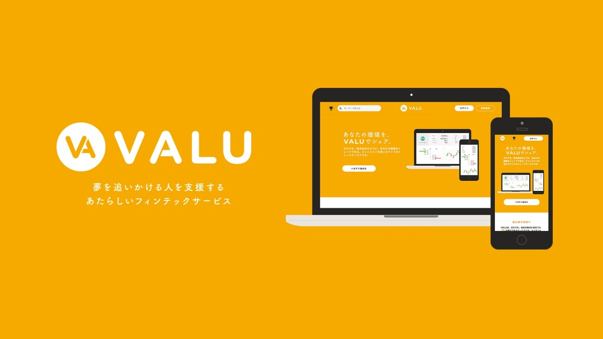 VALU運営会社「ヒカル氏の売却行為は規約違反」来週にも新ルール発表か…