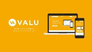 「VALU」トップページから「株式のように」を削除か…「分かりやすさ以上に紛らわしさが目立ってきたので」