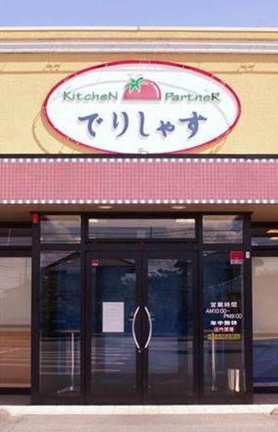 【ゼンショーグループ】O157の惣菜店「でりしゃす」全店舗閉店へ