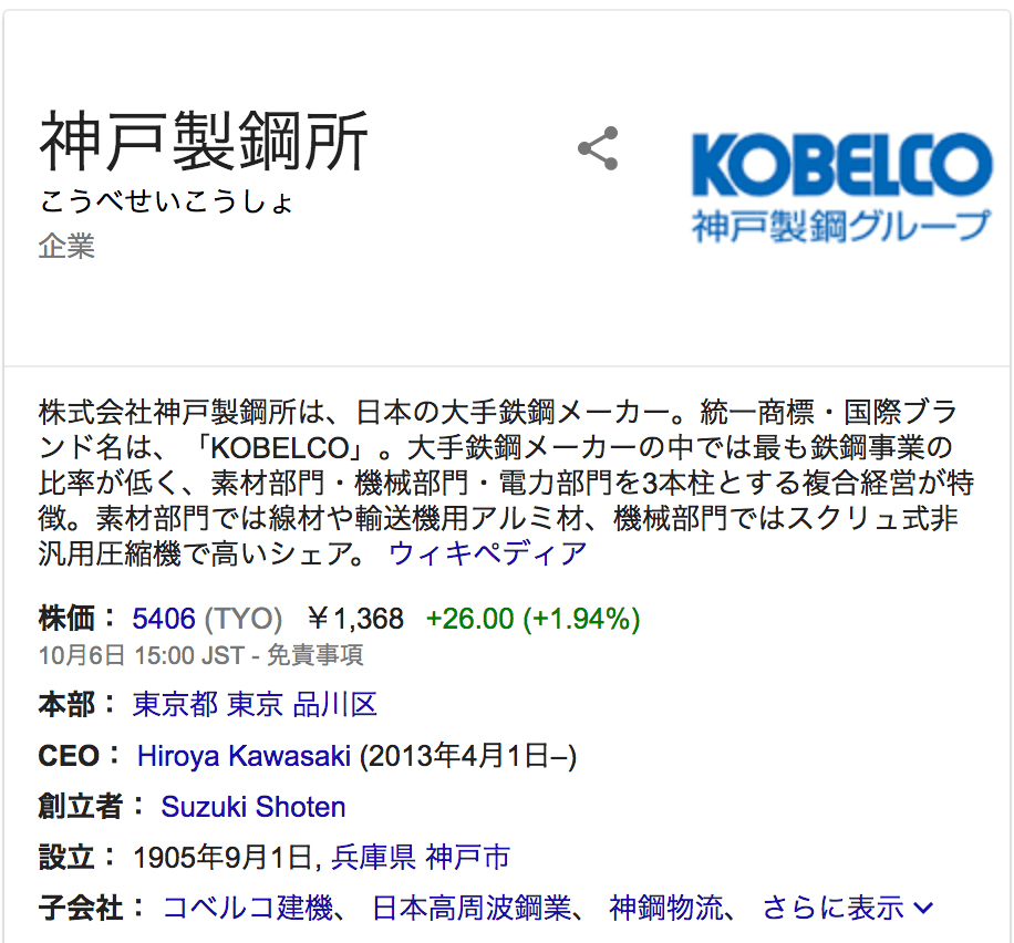 神戸製鋼「社員向け」掲示板が阿鼻叫喚に…「娘がいるんだ!」「家のローンが!」など