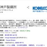 神戸製鋼所のデータ改ざん問題… MRJ・ボーイングの航空機、JR東海の新幹線、トヨタなど影響を受ける…