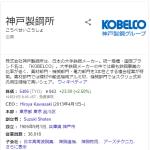アカン!神戸製鋼所がガチで潰れそう! 59年稼働した高炉も停止、複数銀行には500億の融資打診…