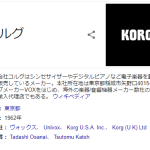 Nintendo SwitchにKORGが来るぞおおおお! 2018年春発売へ!