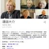 津田大介「選挙に行かずとも政治に文句を言う権利はある!」 ジャーナリストの正論に賛同多数か…