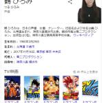 「ドラゴンボール超」ブルマ役・鶴ひろみさん追悼コメント「勇気と優しさをとどけて頂いた」