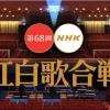 【悲報】NHK紅白歌合戦はなぜ失敗したのか…