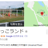 滑り台のボルト外され、締め直した翌日にも再び外される… 兵庫・三木山総合公園「みきっこランド」
