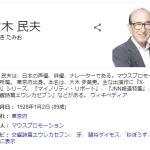 【訃報】声優・大木民夫さん死去…89歳 「X-MENシリーズ」など洋画の吹き替えや「攻殻機動隊」荒巻役などを演じる…