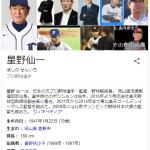 【訃報】星野仙一氏、死去…70歳 元プロ野球選手・監督、野球解説者