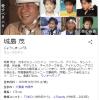 「笑点」の司会にTOKIO・城島茂が浮上か…
