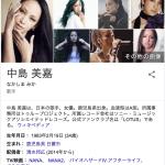歌手・中島美嘉が離婚… バレーボール全日本・清水邦広と3年余りで破局か…