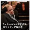 【訃報】スティーヴン・ホーキング博士、死去… 76歳