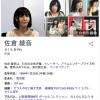 佐倉綾音さん、カップラーメンの食べ方でお嬢様だとバレてしまう…w