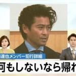 【悲報】TOKIO・山口達也、女子高生にキスではなく強姦の可能性が浮上か…