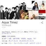 Aqua Timezが2018年の活動をもって解散へ