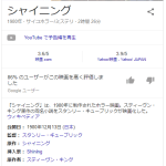 ホラー映画「シャイニング」続編決定wwwww 2020年1月米公開!!